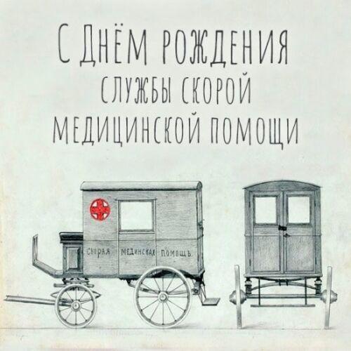 28 апреля день работников скорой помощи картинки