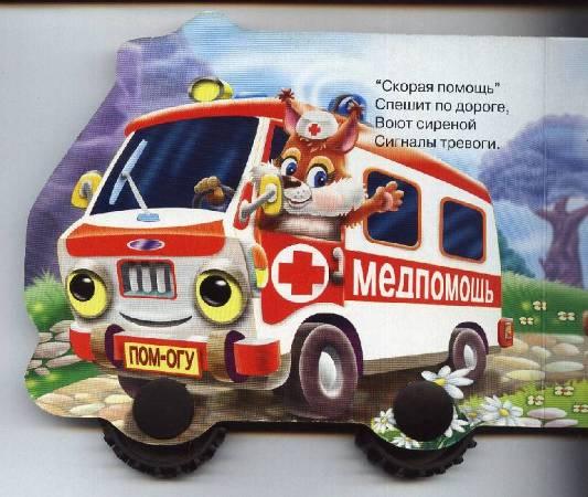 28 апреля день работников скорой помощи картинки скачать