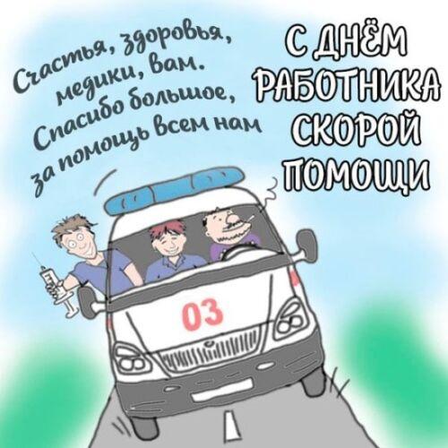 28 апреля день работников скорой помощи картинки прикольные