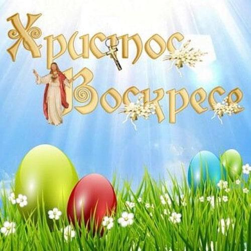 праздник пасхи картинки христос воскресе