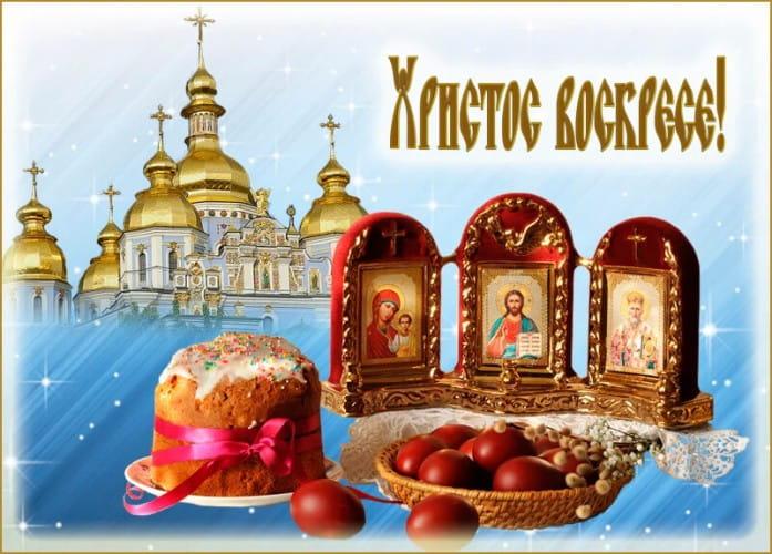 пасха картинки с поздравлениями христос воскрес