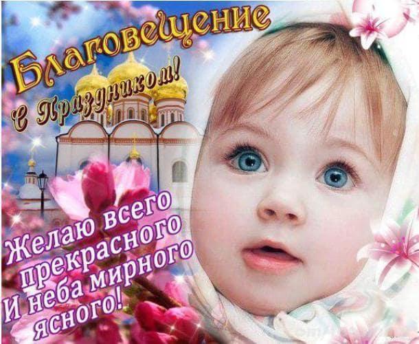 открытки с благовещением богородицы бесплатно