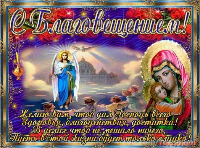 открытки с днем благовещения пресвятой богородицы