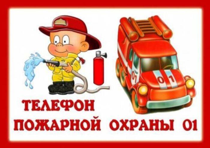 картинки с днем пожарной охраны 30 апреля