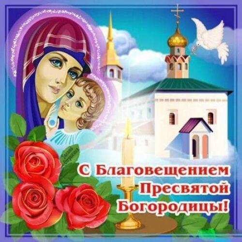 открытки с благовещением пресвятой богородицы 7 апреля