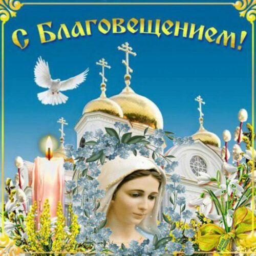 открытки с днем благовещения скачать бесплатно