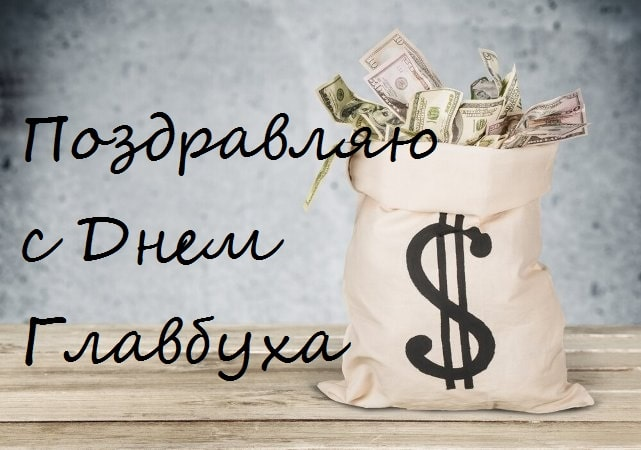 картинки з днем бухгалтера на українській мові