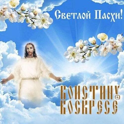 картинки с пасхой христовой воистину воскре