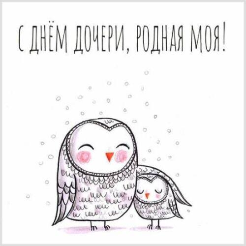 день дочери открытки бесплатно с пожеланиями