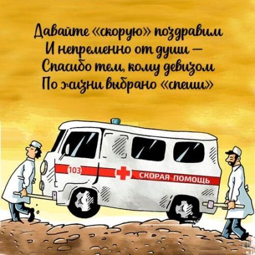28 апреля день работников скорой помощи картинки смешные