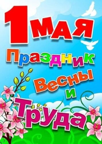 праздник весны 1 мая