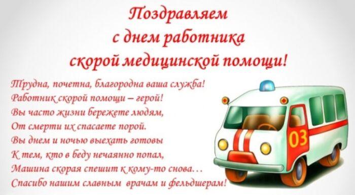 открытка с днем работника скорой медицинской помощи
