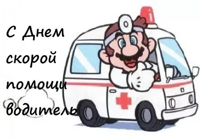 картинки с днем скорой помощи водителю