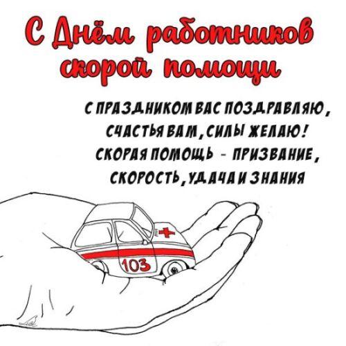поздравительная открытка с днем работников скорой помощи