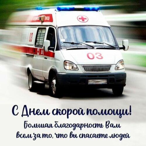 день работника скорой помощи картинки