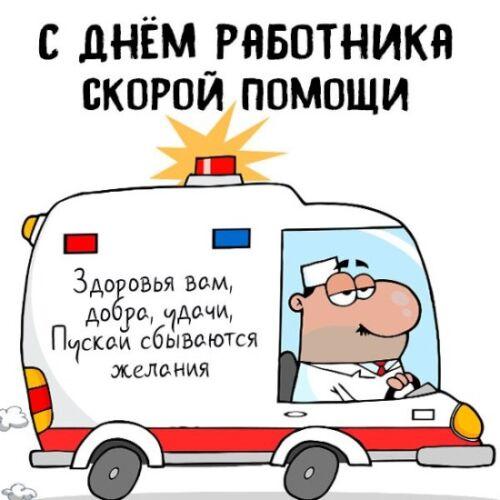 день скорой помощи прикольные фото