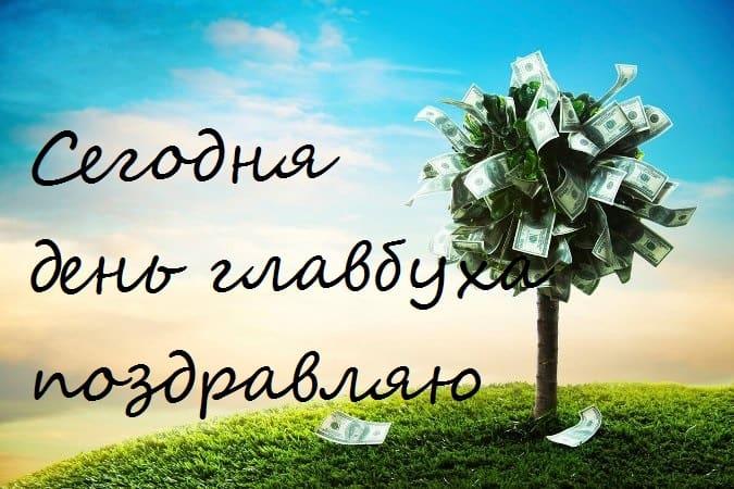 картинка с днем бухгалтера в россии