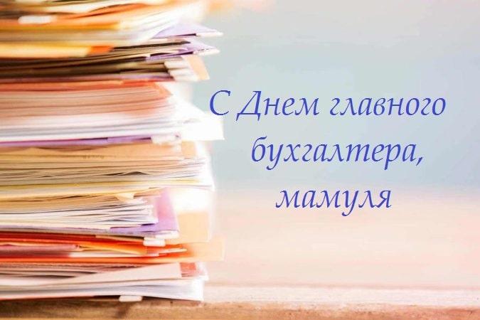 открытки с днем главного бухгалтера бесплатно