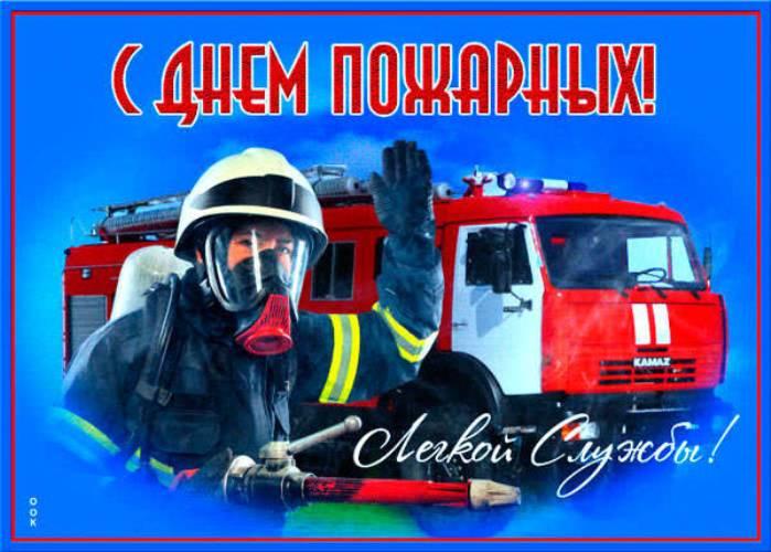 прикольные картинки с днем пожарной охраны