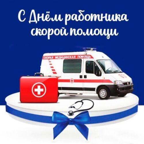 поздравления в картинках ко Дню скорой помощи