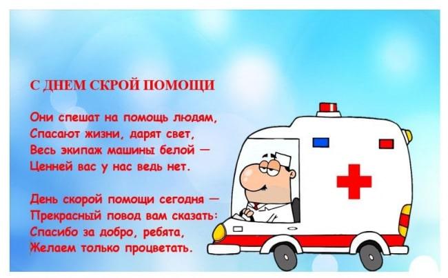 день работника скорой медицинской помощи картинки