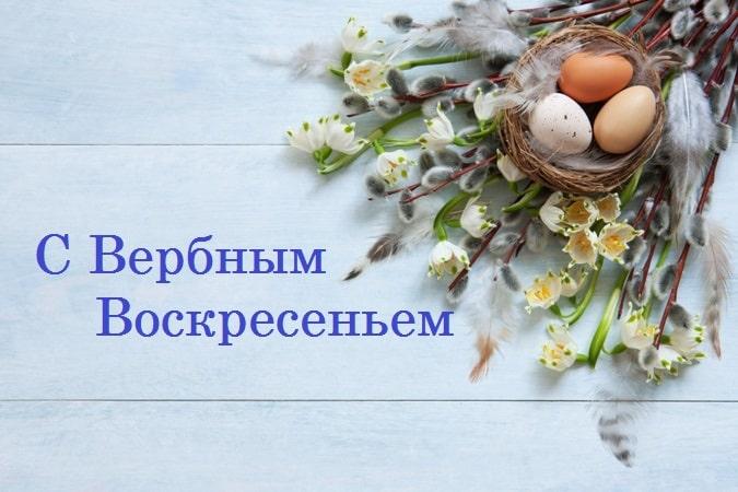 Лучшие поздравления с вербным воскресеньем в прозе
