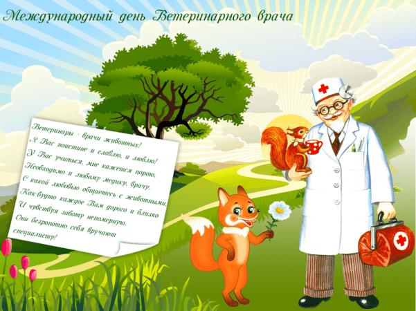 открытки с днем ветеринара прикольные
