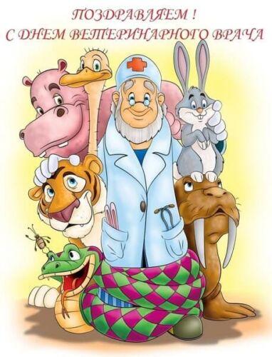 картинки с днем ветеринарного врача прикольные