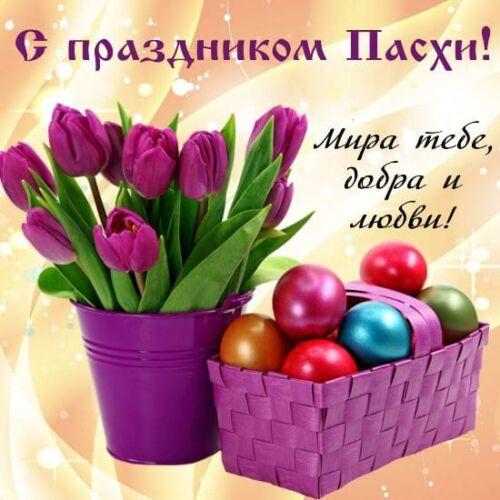 поздравления с православной пасхой в стихах
