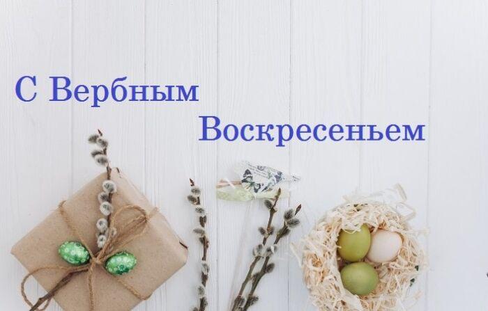 вербное воскресенье бесплатные поздравления