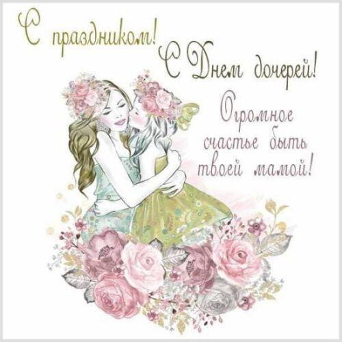 день дочерей картинки красивые поздравления