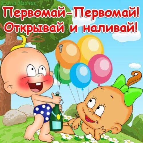 1 мая открытки картинки с детьми