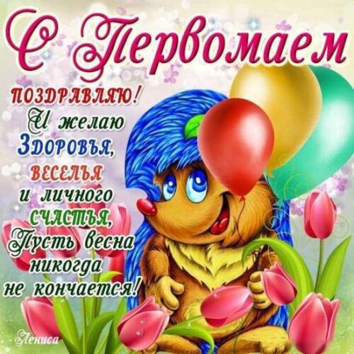 1 мая открытки поздравления