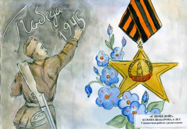 рисунки на день победы детские