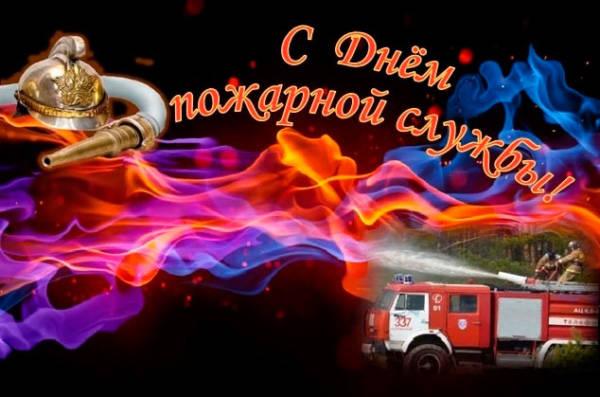 картинки 30 апреля день пожарной охраны россии