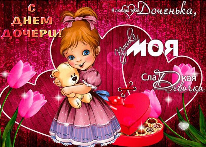день дочери открытки бесплатно с пожеланиями мерцающие