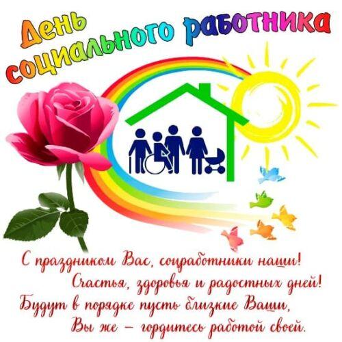 поздравление с днем социального работника от главы района
