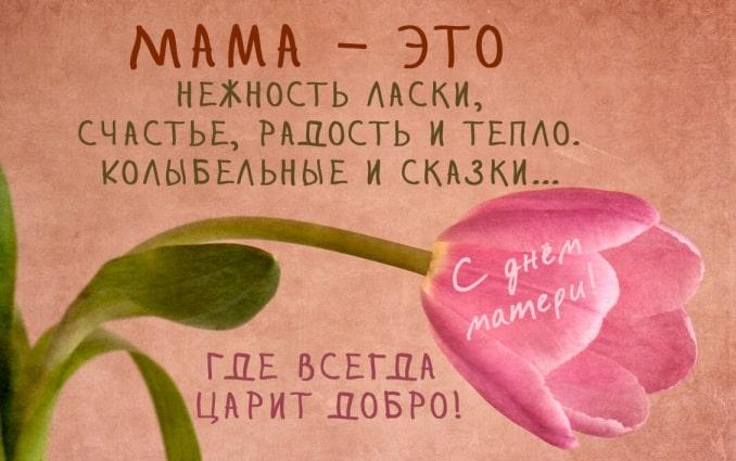 поздравления с днем матери в прозе от дочери