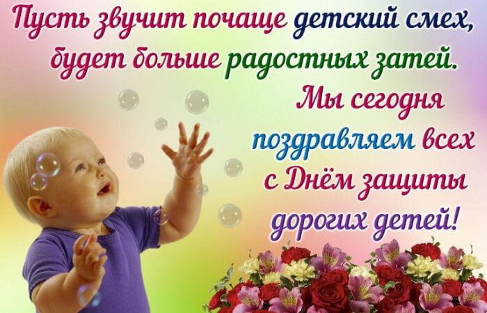 стих на день защиты детей в садик