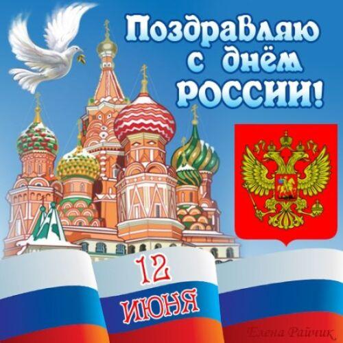 Праздник день России - картинки красивые