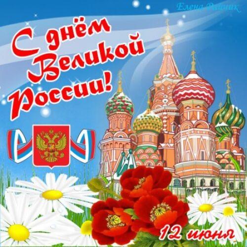 С Днем России - открытки для друзей