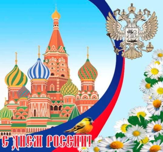 Картинки ко Дню России с надписями