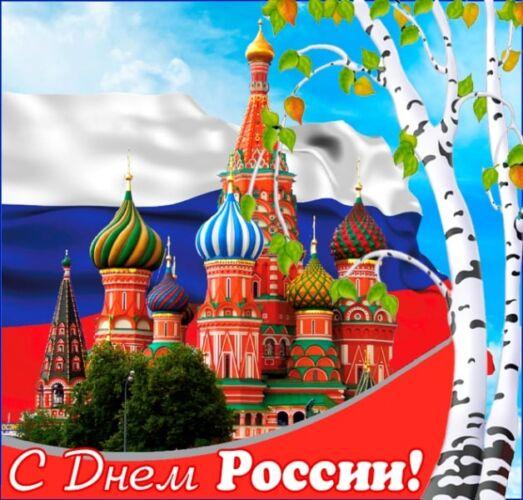 День России - картинки красивые распечатать