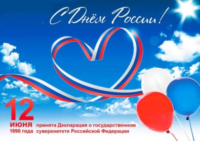 скачать картинки на День России бесплатно