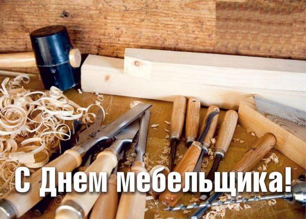 картинки с днем мебельщика поздравления