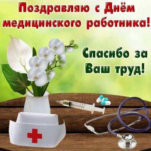 Поздравляю с Днем медицинского работника картинки