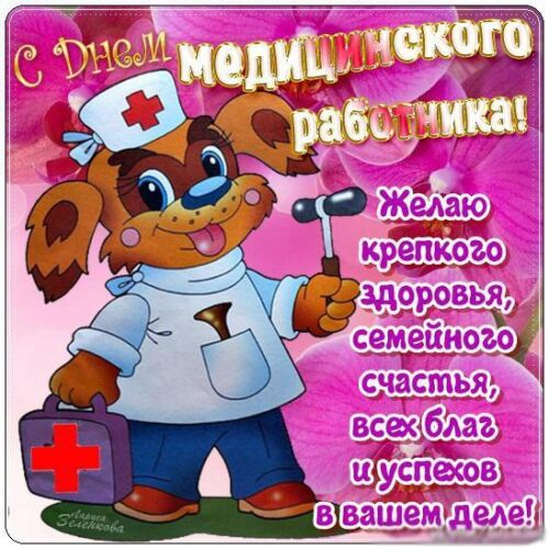 Смешные картинки с Днем медика скачать бесплатно
