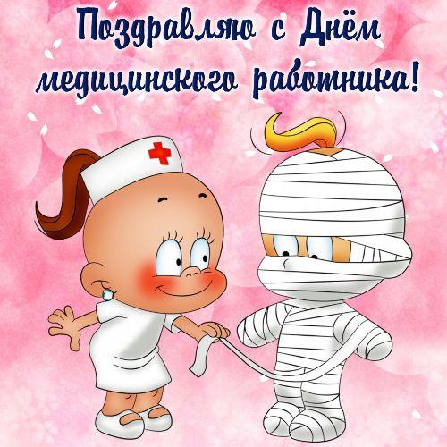 открытки и картинки с Днем медика прикольные и шуточные