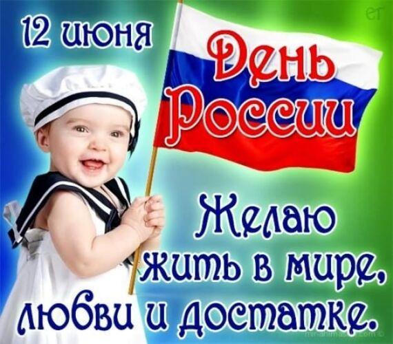 Открытки с Днем России с юмором