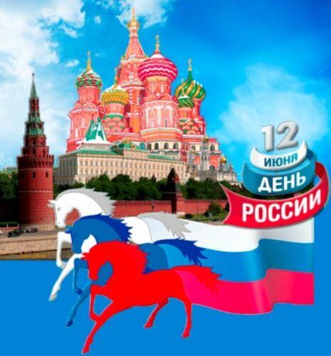 Картинки с кремлем на День России